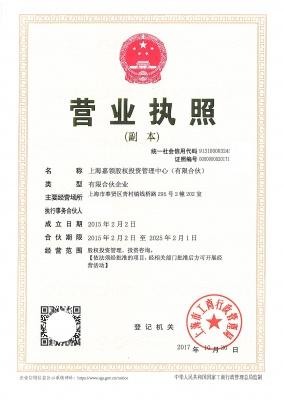 上海嘉领股权投资管理中心(有限合股)