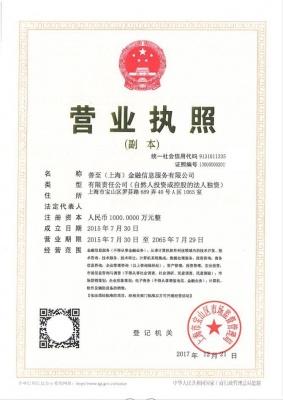 善至(上海)金融信息服务有限公司