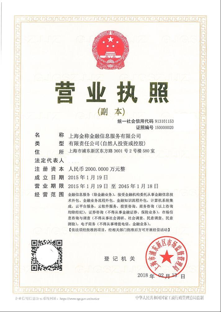 上海金称金融信息服务有限公司