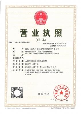 强拓(上海)股权投资基金管理有限公司