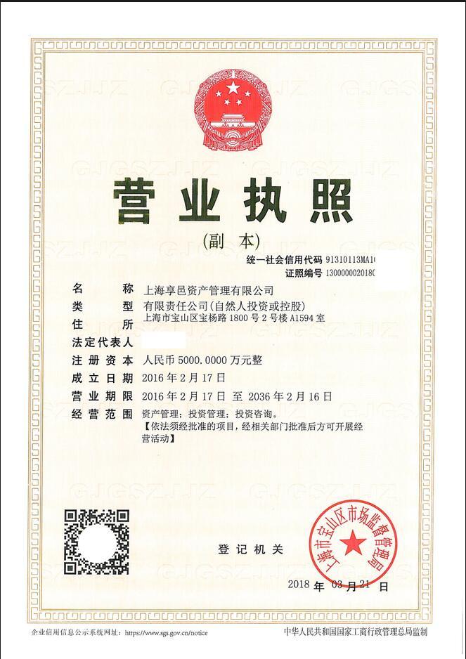 上海享邑资产管理有限公司