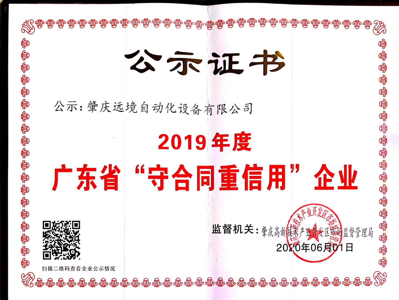 2019年廣東守合同重信用企業