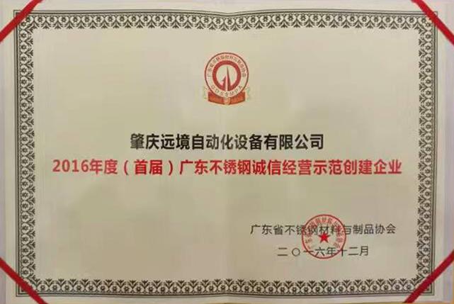 2016年度首屆廣東不銹鋼誠信經營示范創建企業