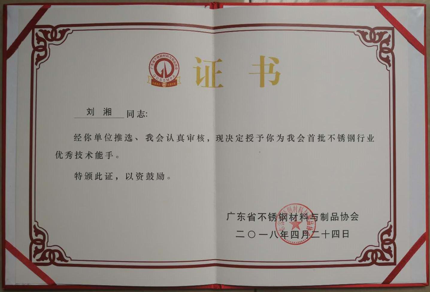 個人證書 (2)