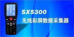 SX5300无线彩屏采集器