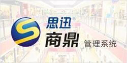 商鼎7购物中心管理系统