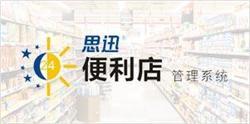 便利店8商业管理系统