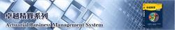 卓越精算T3商业管理系统