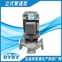 東元泵業立式管道泵的優勢
