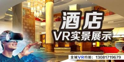 酒店VR全景展示