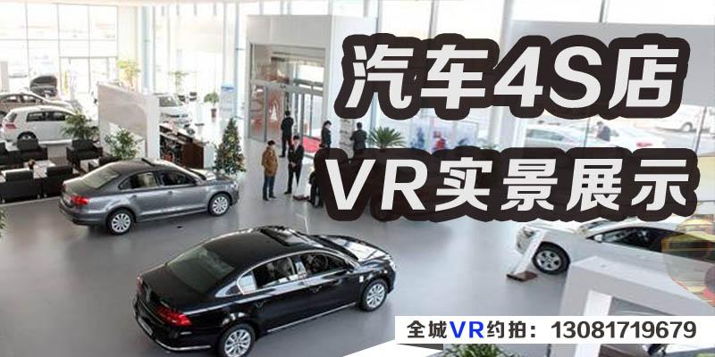 營口汽車4S店VR全景展示