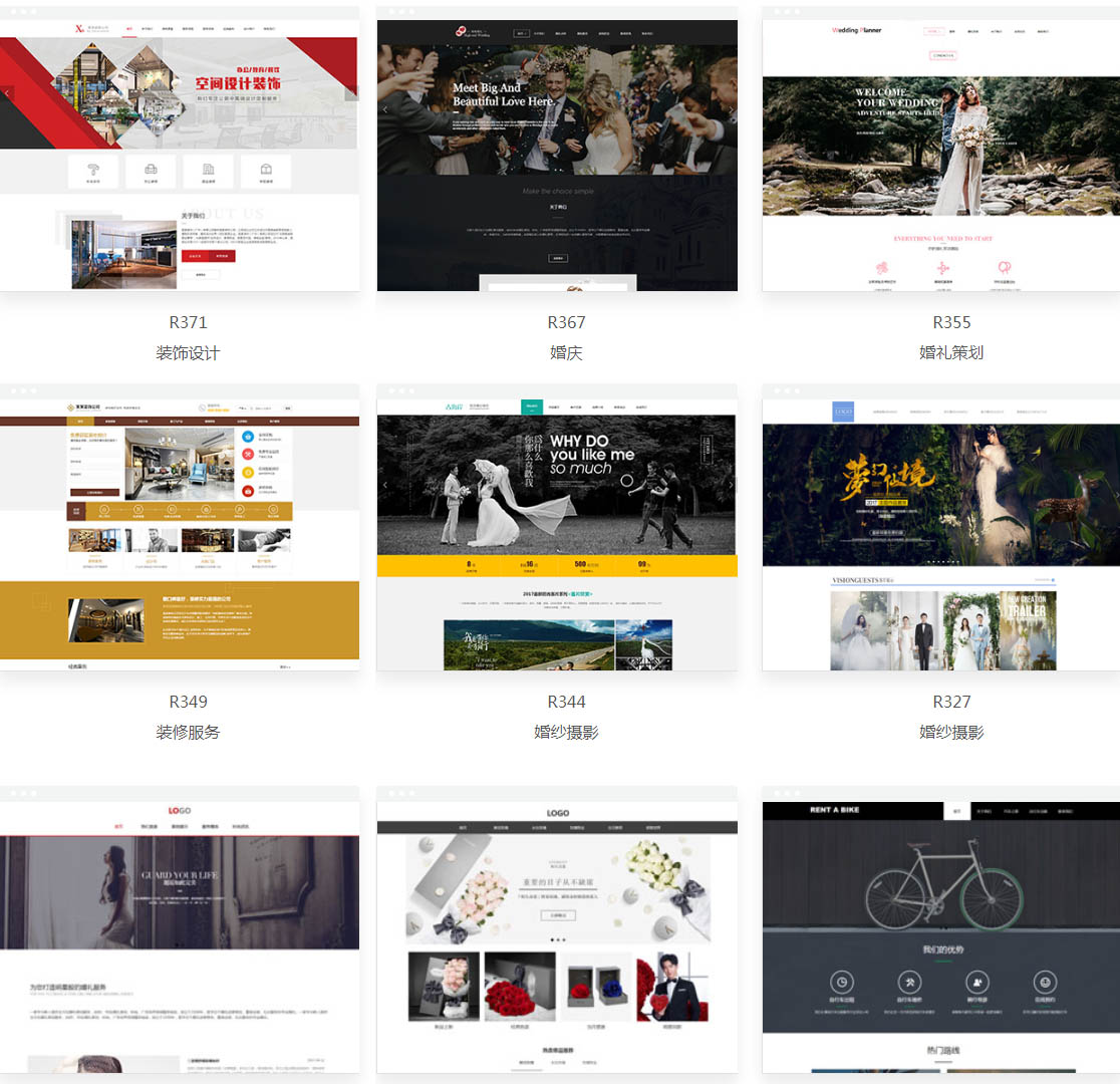 營口PC網站樣式1——婚慶、攝影、生活服務