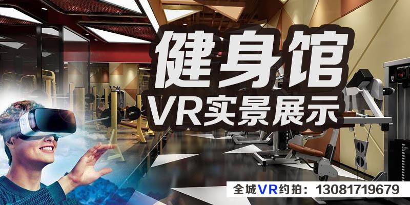 健身館VR實景展示