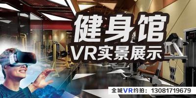 健身馆VR实景展示