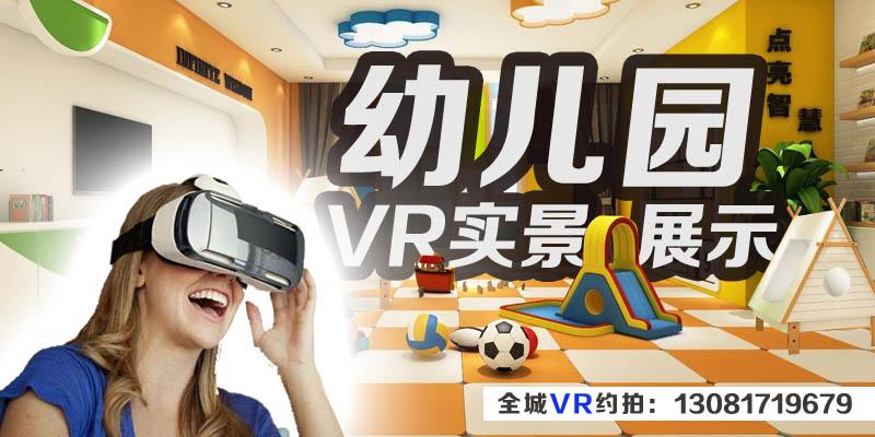 幼儿园VR全景展示