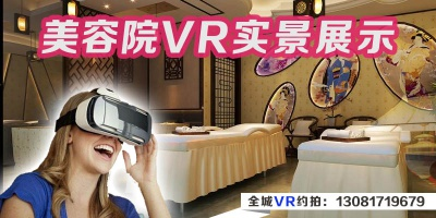 美容VR全景展示