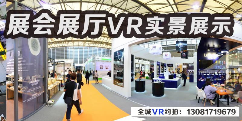各种展会VR现场记录