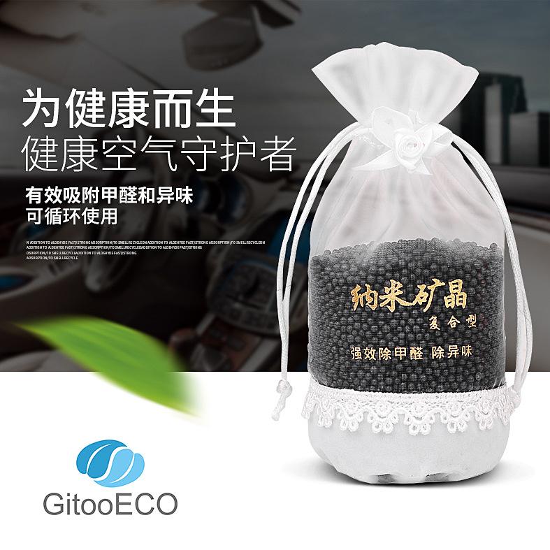 汽车除味剂除甲醛纳米矿晶新车用品车内用去异味活性炭竹炭包去味