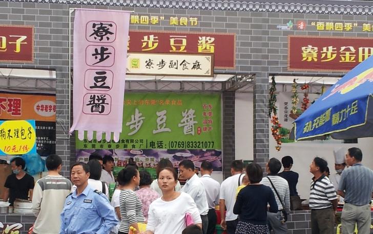 """""""四季飘香""""美食节"""
