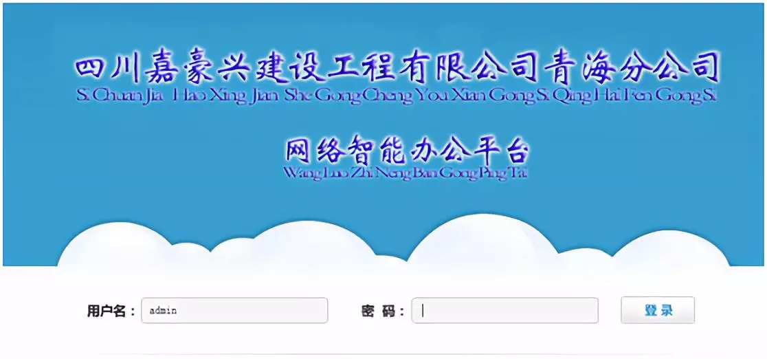 四川嘉豪兴建设公程有限公司青海分公司