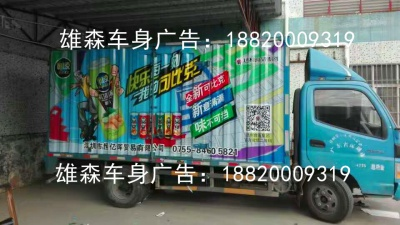 厢式货车车身广告--可比克