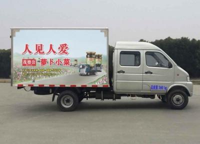 平面货车车身广告--萝卜小菜