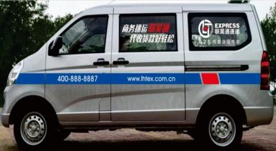 深圳车身广告--五菱面包车
