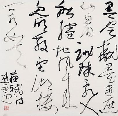 大草--苏轼诗--68x68cm