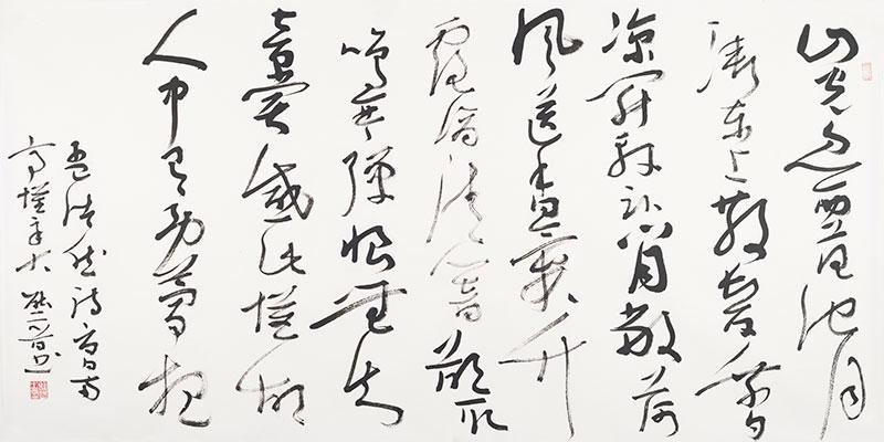 大草-孟浩然诗--134x68cm