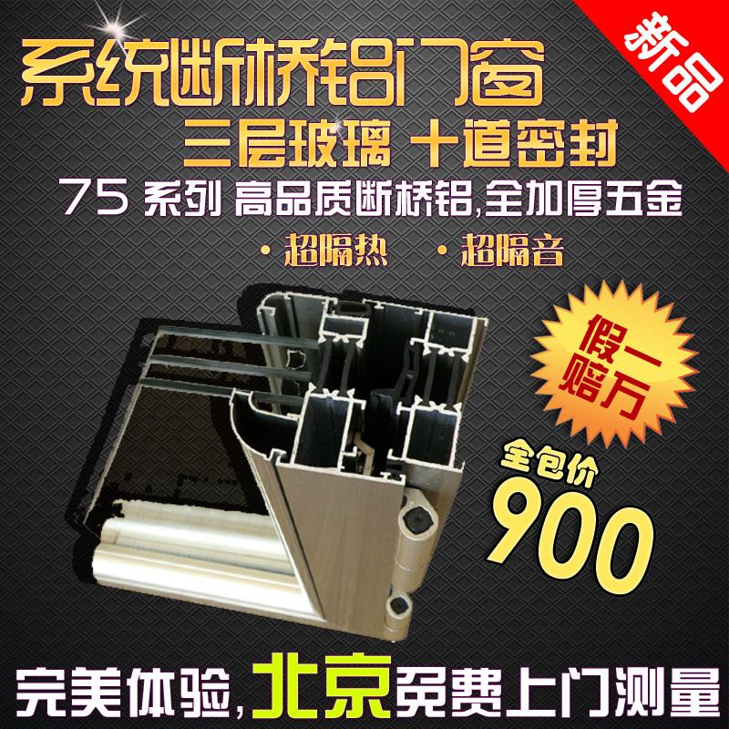 富贵花F75系统断桥铝门窗封阳台铝合金门窗断桥铝窗户隔音窗上海北京