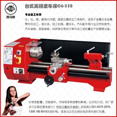 C6-550 台式湖南体彩网