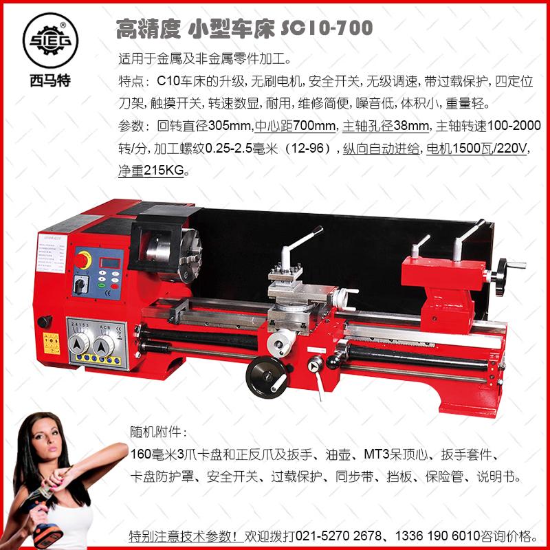 SC10-700无级调速台式车床