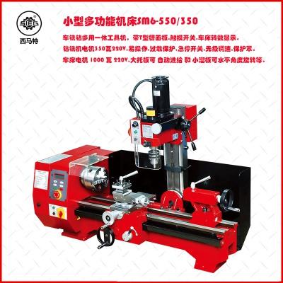 SM6-550/350多功能机床 车铣钻一体机床