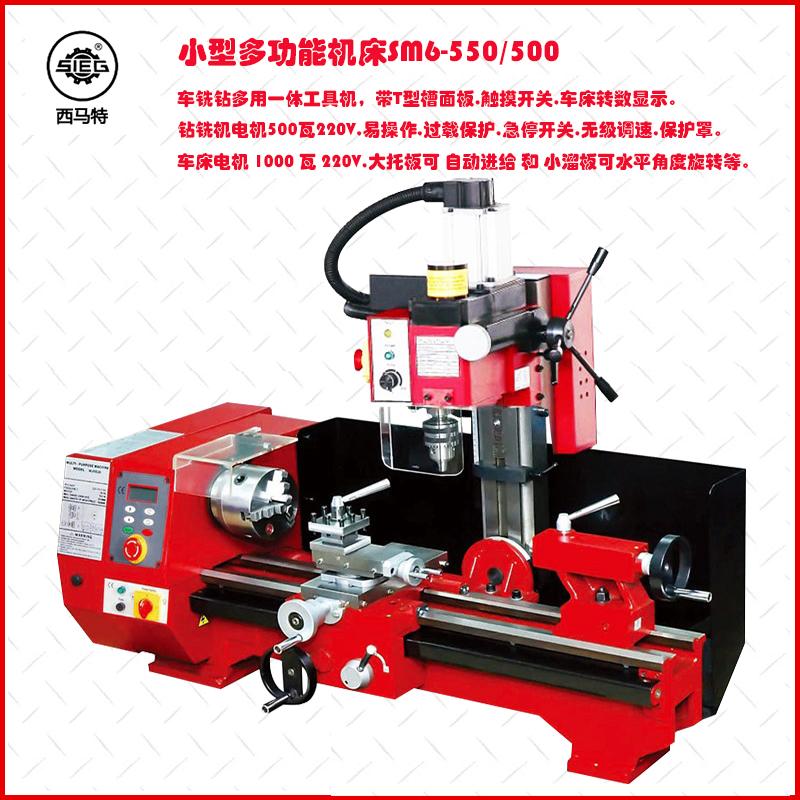 SM6-550/500多功能机床车铣钻一体机床