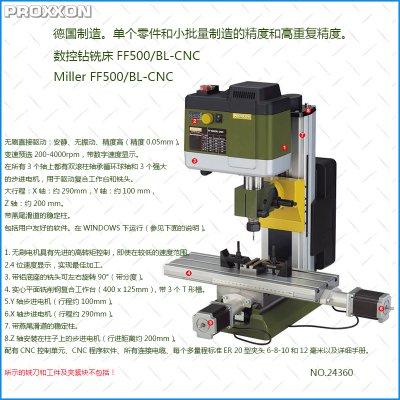 FF500/BL-CNC數控鉆銑床