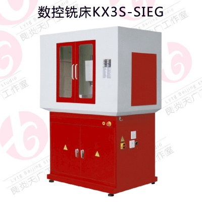 KX3S-SIEG数控铣床