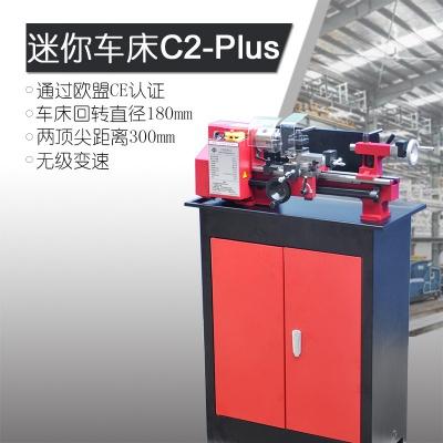 C2-Plus迷你湖南体彩网 加强版