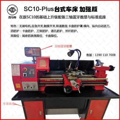 SC10-Plus台式湖南体彩网加强版
