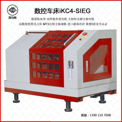 iKC4-SIEG 数控湖南体彩网