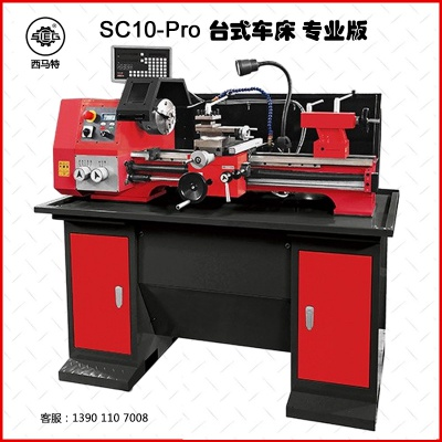 SC10-Pro台式湖南体彩网专业版