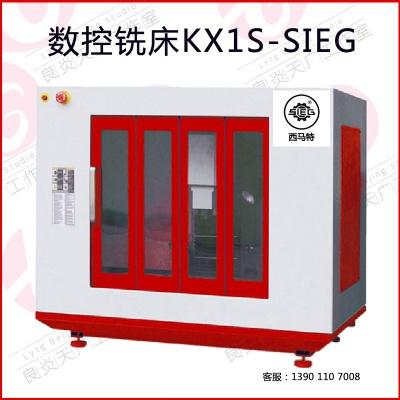 KX1S-SIEG数控铣床