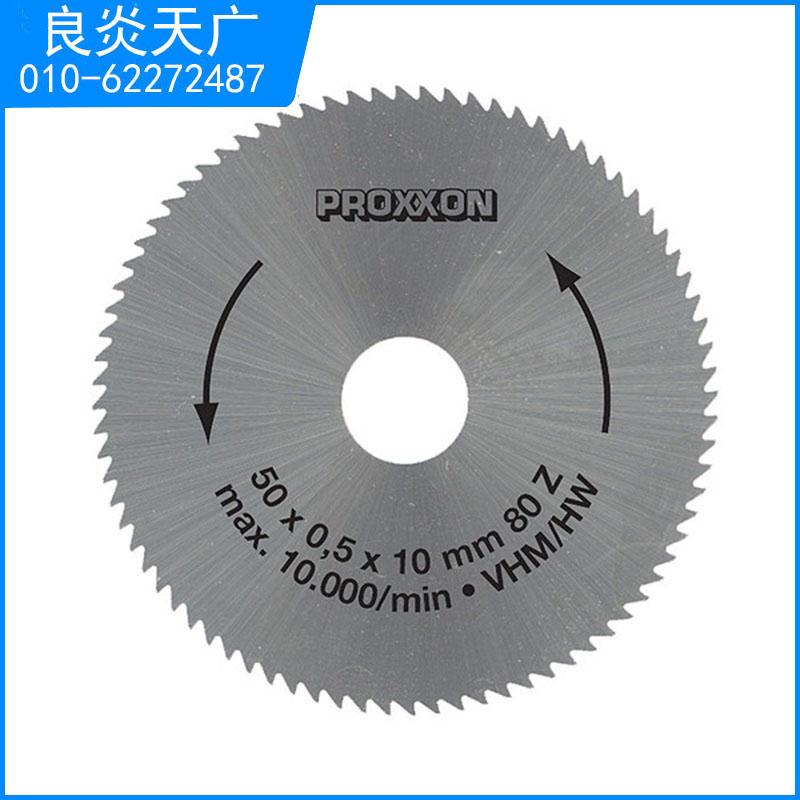 28011 切割机KS230用 超薄圆锯片50mm