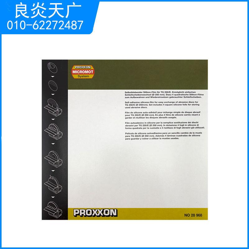 28968 自粘硅胶薄膜配砂光机TSG250