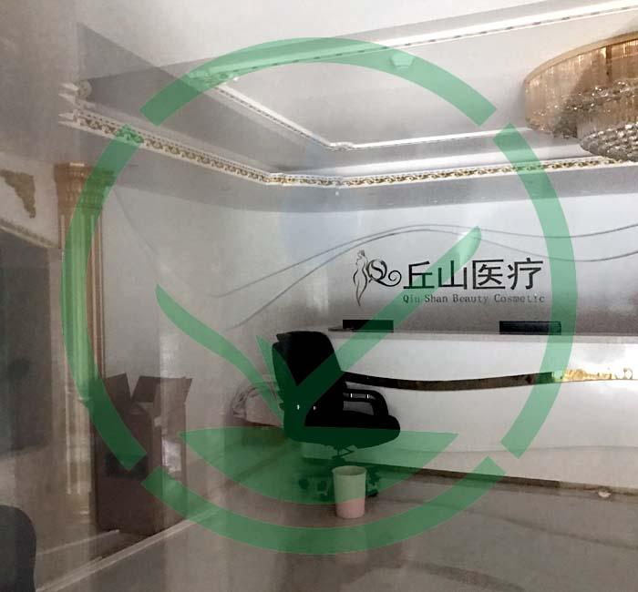 广州丘山整形美容医院除甲醛案例