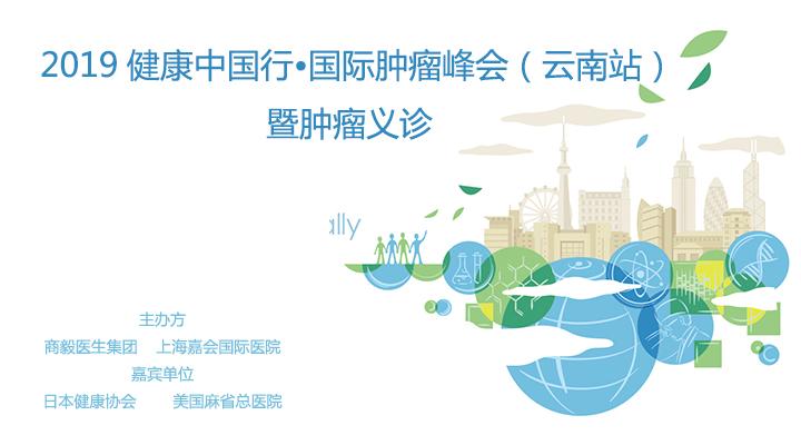 2019健康中国行•国际肿瘤峰会(云南站)暨肿瘤义诊11月将在昆明举行