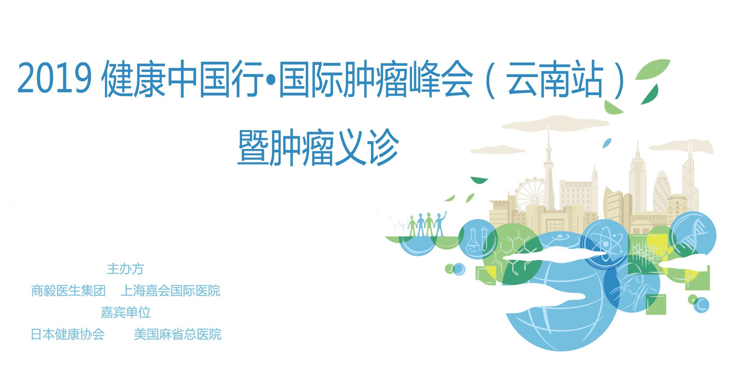 关于举办2019健康中国行•国际肿瘤峰会(云南站)之倡议书