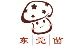 东莞菌万站网