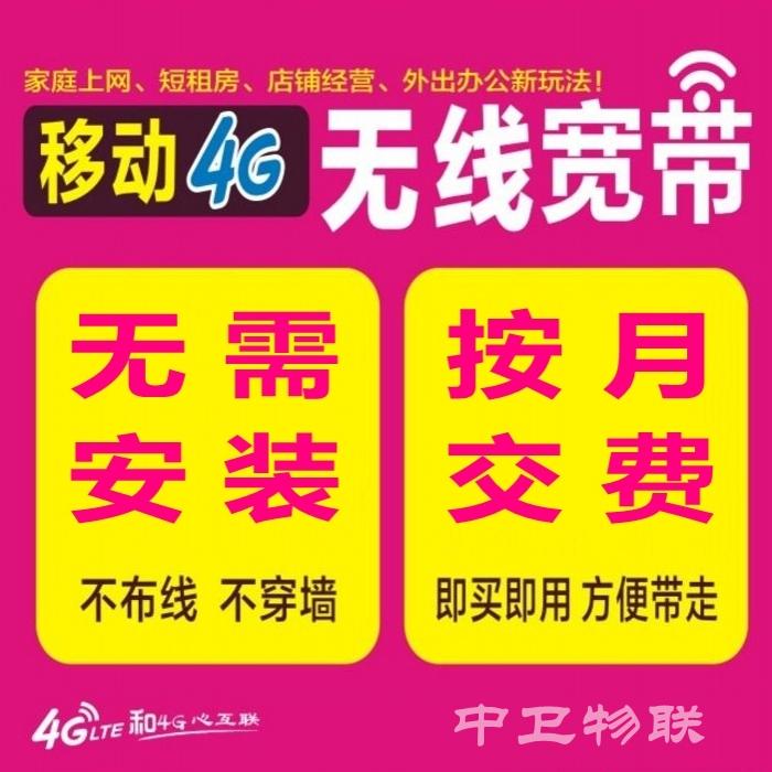 广州移动宽带免费办理