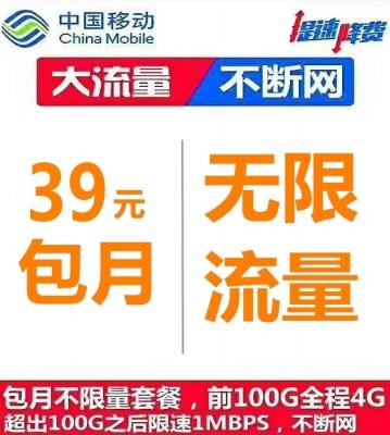 深圳移动宽带免费办理