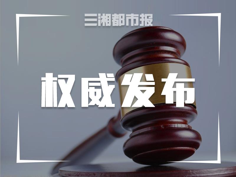三湘阳光助学行动第一批83名拟资助学生名...